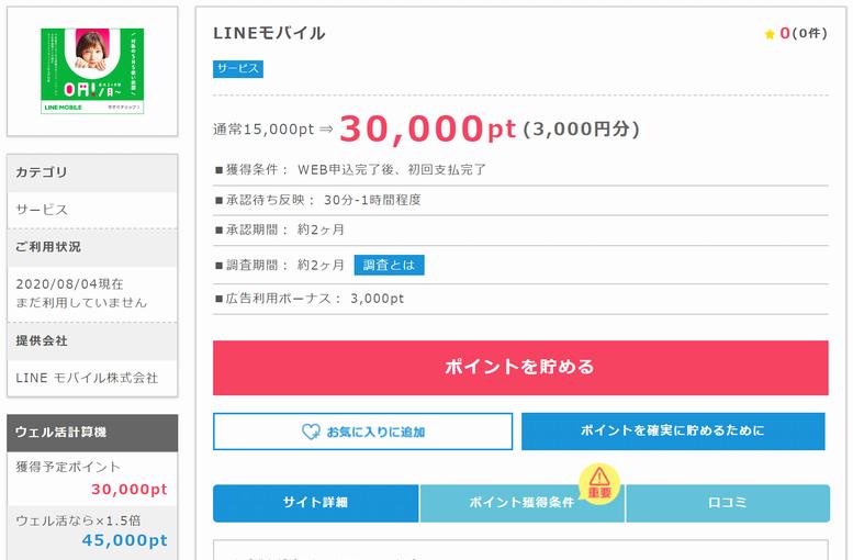 スクリーンショット 2020-08-04 16.01.12.png